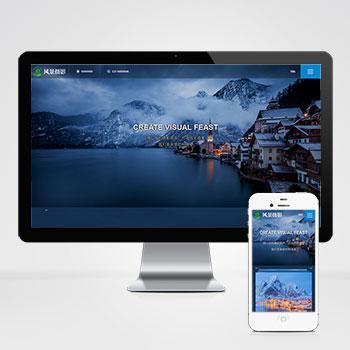 (自适应手机版)响应式摄影机构类网站织梦模板 HTML5高端蓝色户外摄影拍摄网站源码下载