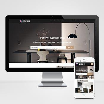 模板名称:(自适应手机端)响应式家居建材家具类网站织梦模板 HTML5办公家居家装类网站源码