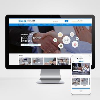 (带手机版数据同步)会计公司注册律师公证网站织梦模板 蓝色财务会计类网站源码下载