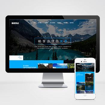 (自适应移动版)响应式旅游旅行社类网站织梦模板 html5旅游网站源码下载