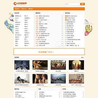 一款笑话类网站源码 简约清爽的织梦笑话网站模板