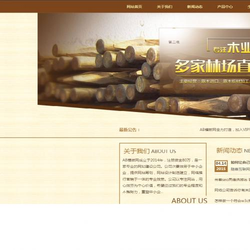 木材建筑企业网站源码 木材网站模板