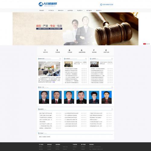 清爽简约大气的律师事务所网站源码 蓝色律师网站模板
