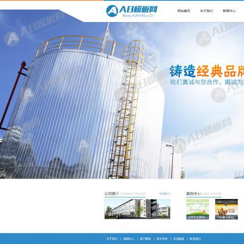 简洁大气的蓝色集团企业网站源码 织梦集团模板