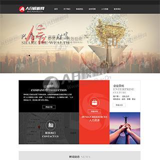 织梦金融企业网站模板 黑色大气的通用企业网站模板