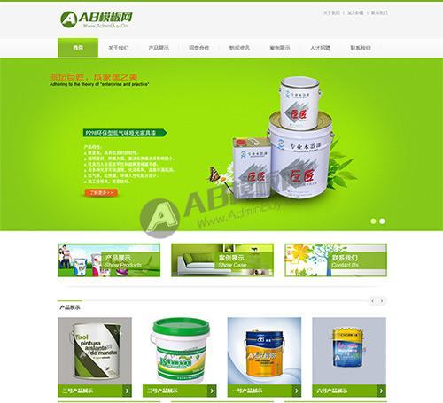 一款绿色风格家装油漆类网站模板 织梦家装通用型模板
