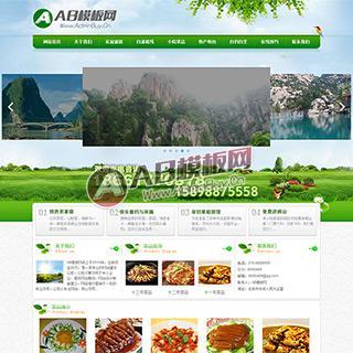 绿色风格农家乐网站源码 织梦dedecms农家乐模板