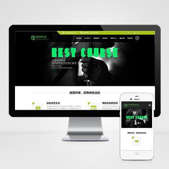 (自适应手机版)响应式健身俱乐部类网站织梦模板 HTML5健身娱乐会所网站源码下载