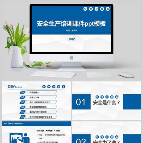 企业安全生产管理培训PPT模板