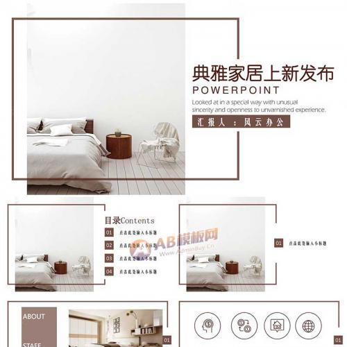 典雅家居新品发布营销活动新品PPT模板