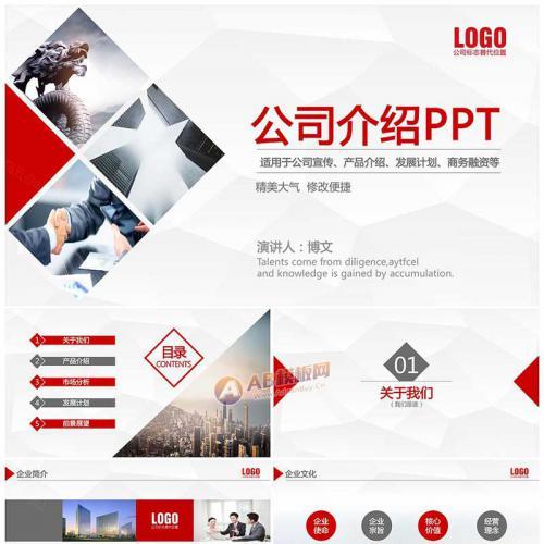 红色大气公司介绍产品介绍商务融资动态PPT模板
