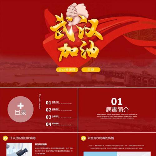 红色简约武汉加油新型冠状病毒预防宣传介绍PPT模板