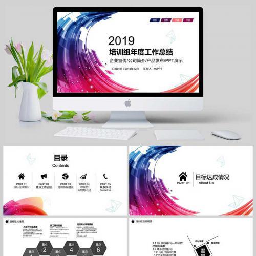 培训组年度工作总结企业宣传公司简介产品发布PPT模板