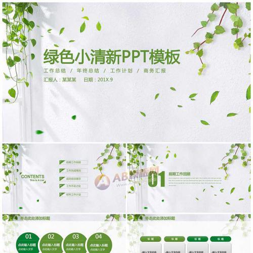 绿色小清新碎花论文答辩总结动态PPT模板