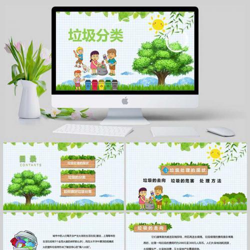 卡通保护环境学会从小垃圾分类PPT模板