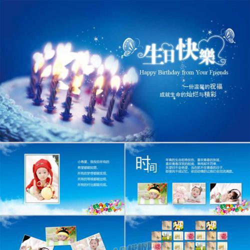 蓝色炫酷唯美浪漫生日快乐纪念相册PPT模板