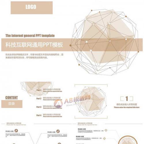 科技互联网电子商务PPT模板