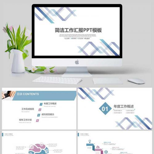 简洁工作汇报企业简介项目展示计划总结商业融资PPT模板