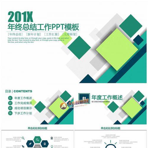 简约清新立体年终总结工作计划动态PPT模板