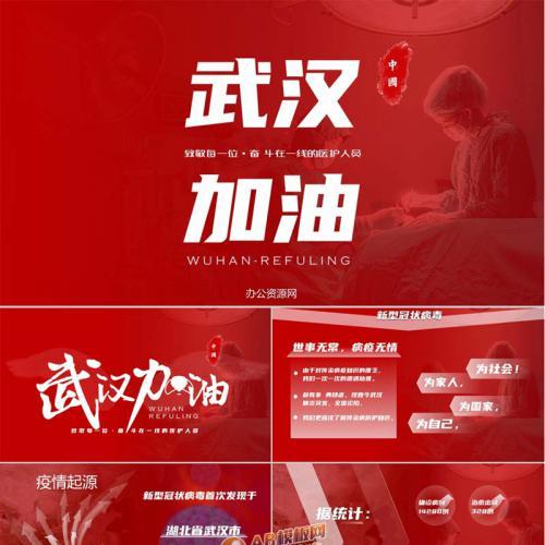 红色大气武汉加油新型冠状病毒防控宣讲PPT模板
