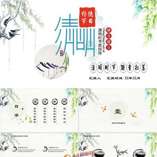 清新水墨复古中国风清明节PPT模板