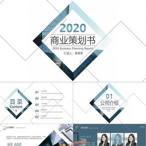 2020商业产品策划通用PPT模板
