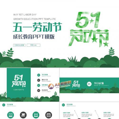 绿色清新简约五一劳动节成长教育PPT模板