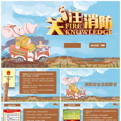 卡通消防安全 火灾救援培训PPT模板