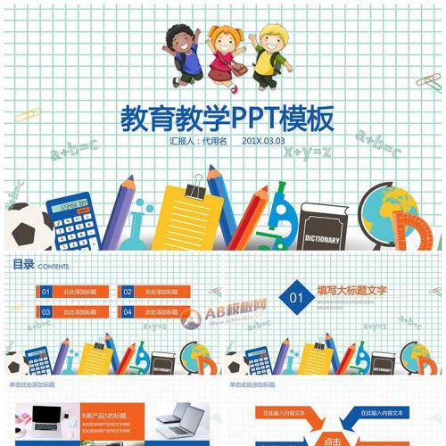 蓝橙扁平化设计可爱儿童教育教学通用动态PPT模板
