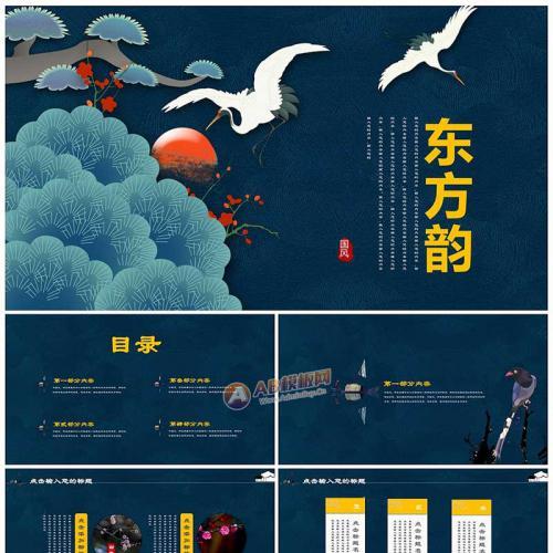 东方韵中国风创意通用工作汇报模板下载