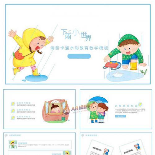 教育教学卡通通用模板