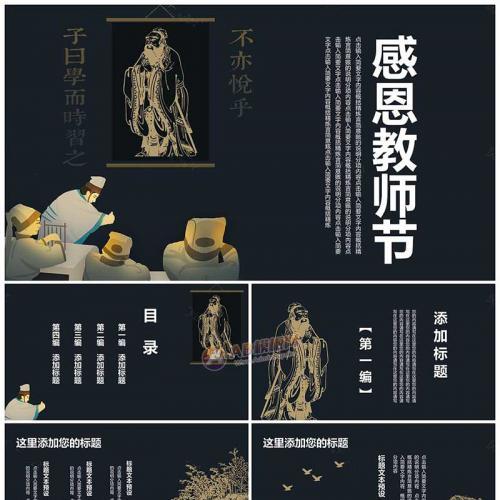 古典中国风教师节PPT模板