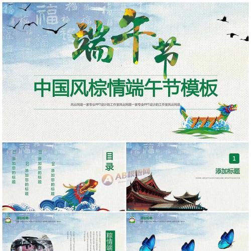 传统端午节精美中国风创意赛龙舟通用PPT模板