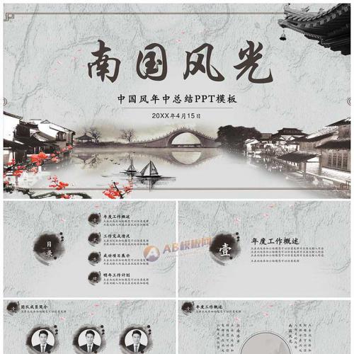 简约古典中国风年中总结PPT模板