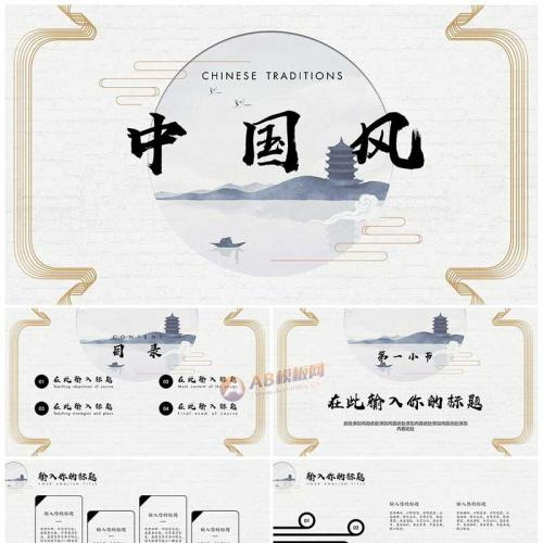 圆景中国风通用PPT模板