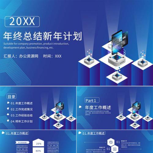 蓝色科技风20XX年公司年终总结年中工作总结新年计划汇报PPT模板