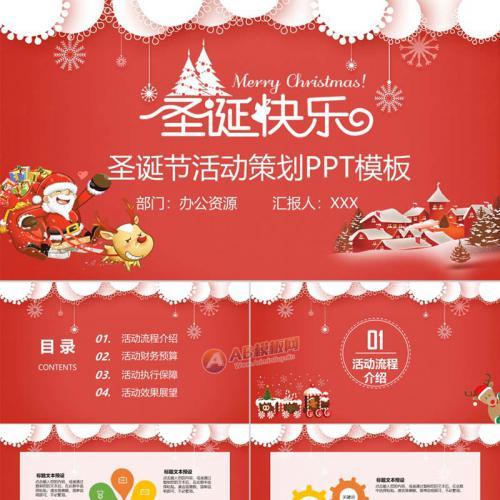 红色手绘小清新圣诞快乐圣诞节活动策划PPT模板