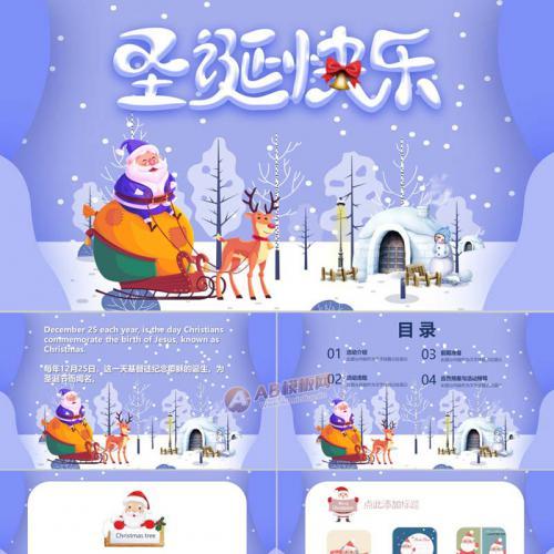 紫色手绘卡通系列圣诞节快乐圣诞节活动营销策划PPT模板