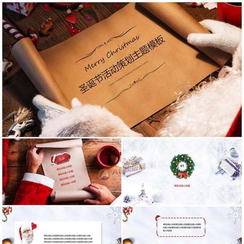 圣诞节活动策划主题PPT模板