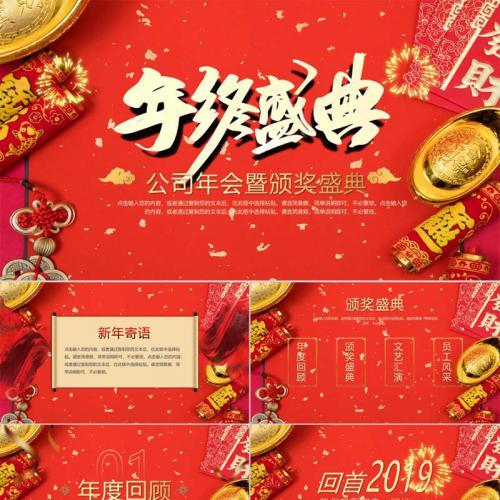 红色喜庆中国风年终盛典公司年会暨颁奖盛典PPT模板