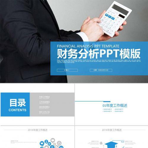 财务数据分析工作汇报通用PPT模版