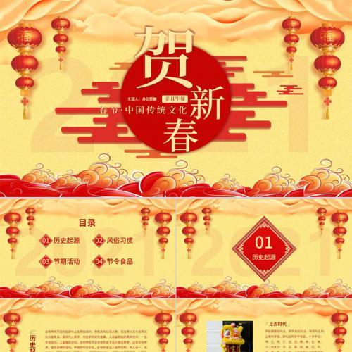 红色中国风喜庆春节传统习俗春节文化知识宣传介绍通用PPT模板