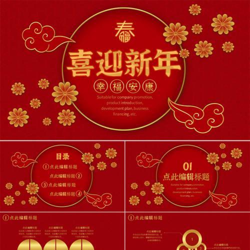 大红色复古风格新年春节晚会活动策划PPT模板