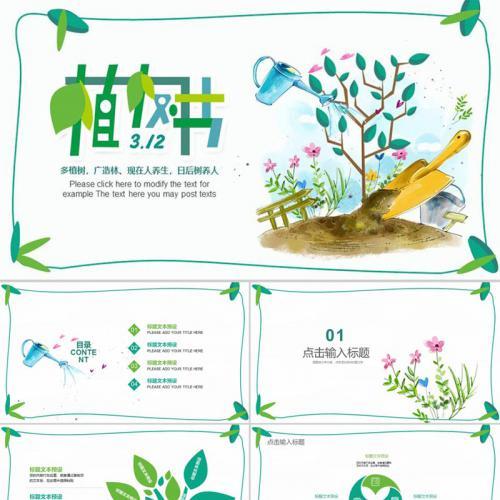 植树节绿色环保主题商务通用PPT模板