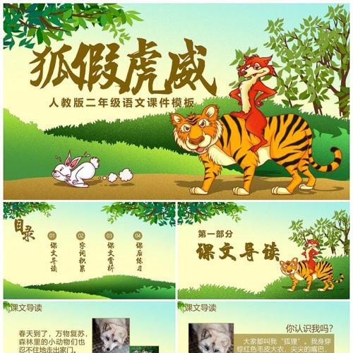 人教版二年级语文课件狐假虎威PPT模板