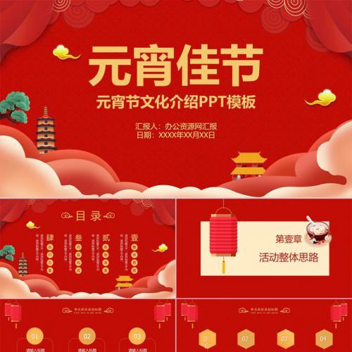 红色喜庆元宵佳节元宵节文化介绍活动策划PPT模板