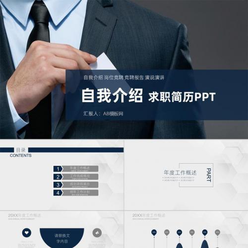 简约商务风自我介绍求职简历竞聘报告PPT模板