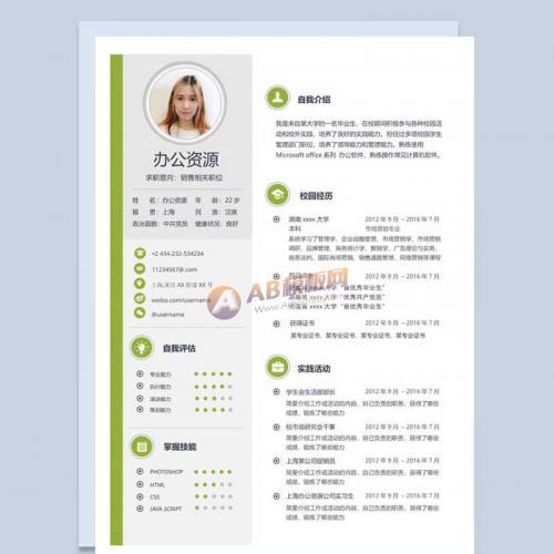 大学生、市场营销Word简历模板